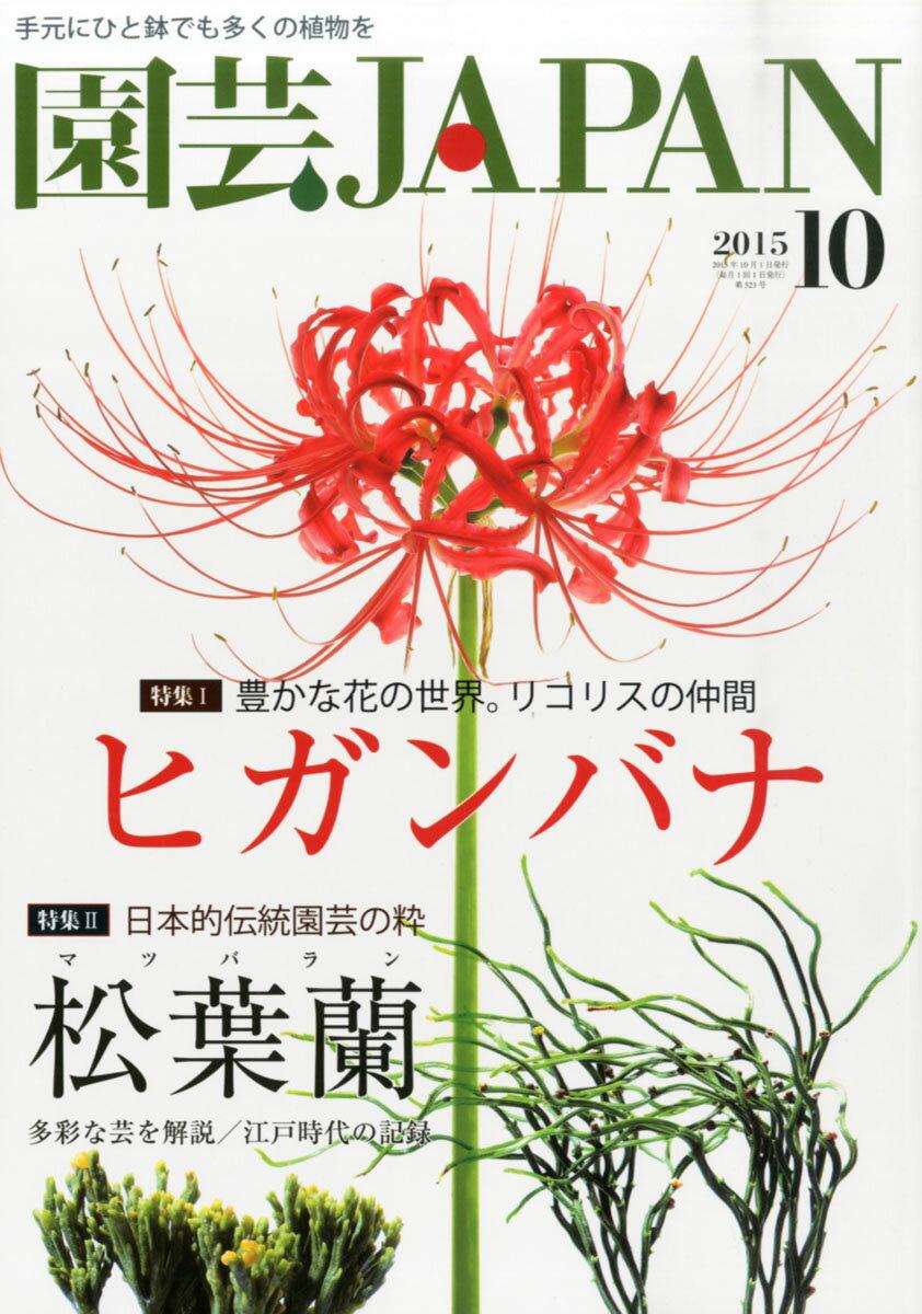 園芸JAPAN (ジャパン) 2015年 10月号 [雑誌]