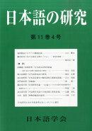 日本語の研究 2015年 10月号 [雑誌]