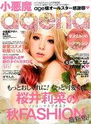 小悪魔ageha (アゲハ) Vol.3 2015年 10月号 [雑誌]