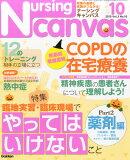 Nursing Canvas (ナーシング・キャンバス) 2015年 10月号 [雑誌]