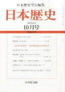 日本歴史 2015年 10月号 [雑誌]