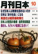 月刊 日本 2015年 10月号 [雑誌]