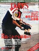 DAYS JAPAN (デイズ ジャパン) 2015年 10月号 [雑誌]