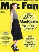 Mac Fan (マックファン) 2015年 10月号 [雑誌]