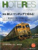 週刊 HOTERES (ホテレス) 2015年 10/9号 [雑誌]