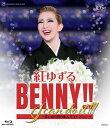 紅ゆずる 退団記念ブルーレイ「BENNY!! I can do it!!!」-思い出の舞台集&サヨナラショーー【Blu-ray】 [ 紅ゆずる ]