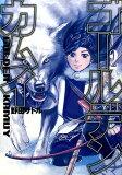 ゴールデンカムイ(2) (ヤングジャンプコミックス)