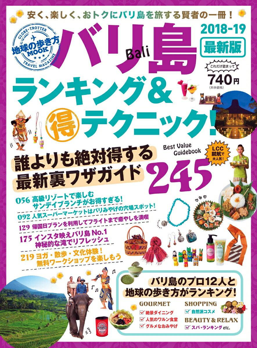 バリ島ランキング&マル得テクニック(2018-19) (地球の歩き方MOOK)