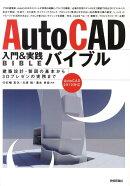 AutoCAD入門&実践バイブル