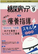 糖尿病ケア2020年9月号 (17巻9号)