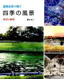 透明水彩で描く四季の風景