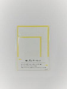 推し色レターセット 黄