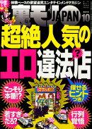 裏モノ JAPAN (ジャパン) 2015年 10月号 [雑誌]