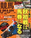 UMAJIN (ウマジン) 2015年 10月号 [雑誌]