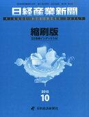 日経産業新聞縮刷版 2015年 10月号 [雑誌]