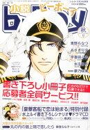 小説b-Boy (ビーボーイ) 2015年 10月号 [雑誌]
