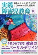 実践障害児教育 2015年 10月号 [雑誌]