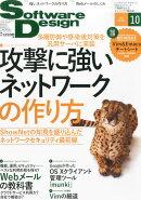 Software Design (ソフトウェア デザイン) 2015年 10月号 [雑誌]