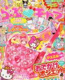 らぶ・キャラ Vol.15 2015年 10月号 [雑誌]