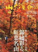 山と渓谷 2015年 10月号 [雑誌]