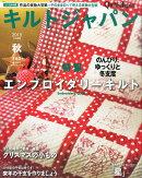 Quilts Japan (キルトジャパン) 2015年 10月号 [雑誌]