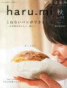 栗原はるみ haru_mi (ハルミ) 2015年 10月号 [雑誌]