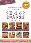 別冊料理王国 江戸パスポート(EDO PASSPORT) 2015年 10月号 [雑誌]