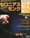 ジャズの巨人 第14号(10/27号) セロニアス・モンク