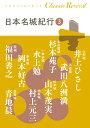 日本名城紀行 3 (クラシック リバイバル) [ 井上 ひさし ]