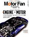 Motor Fan illustrated(vol.122) 特集:ふたつの動力源ENGINE<MOTOR