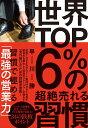 世界TOP6%の超絶売れる習慣 [ 早川勝 ]