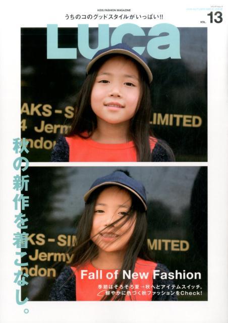 Luca(vol.13(2016 AUT) KIDS FASHION MAGAZINE Fall of New Fashionこの秋の新作を着こなし (メディアパルムック)