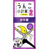 日本一楽しい計算ドリルうんこ計算ドリル小学2年生かけ算 (うんこドリルシリーズ)