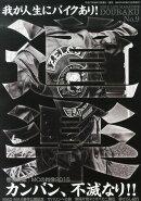 道楽 No.9 2015年 10月号 [雑誌]