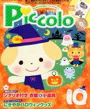 Piccolo (ピコロ) 2015年 10月号 [雑誌]