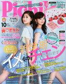 ピチレモン 2015年 10月号 [雑誌]