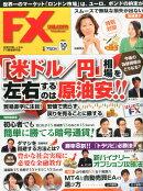月刊 FX (エフエックス) 攻略.com (ドットコム) 2015年 10月号 [雑誌]