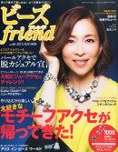 ビーズ friend (フレンド) 2015年 10月号 [雑誌]