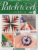 隔週刊 パッチワーク改訂版 2015年 10/27号 [雑誌]