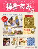 週刊 棒針あみ 2015年 10/28号 [雑誌]