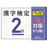 出る順漢字検定2級5分間対策ドリル