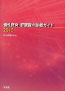 慢性肝炎・肝硬変の診療ガイド(2019)