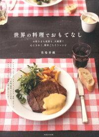 世界の料理でおもてなし お客さまも家族も、大絶賛!心ときめく、簡単ごちそう [ 馬場香織 ]