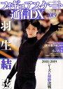 フィギュアスケート通信DX 世界選手権2019最速特集号 (メディアックスMOOK)