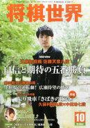 将棋世界 2015年 10月号 [雑誌]