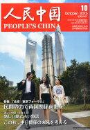 人民中国 2015年 10月号 [雑誌]