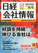 日経会社情報 2015年秋号 大判 2015年 10月号 [雑誌]