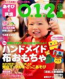 あそびと環境0・1・2歳 2015年 10月号 [雑誌]