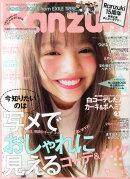 Ranzuki (ランズキ) 2015年 10月号 [雑誌]