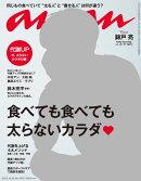 an・an (アン・アン) 2015年 10/28号 [雑誌]